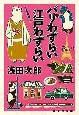 パリわずらい 江戸わずらい(集英社文庫)