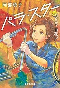 パラ・スター〈Side 百花〉(集英社文庫)
