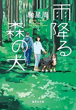 雨降る森の犬(集英社文庫)