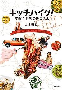 キッチハイク!突撃!世界の晩ごはん(集英社文庫)
