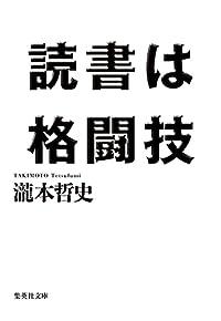 読書は格闘技(集英社文庫)