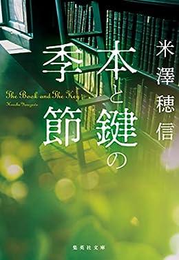 本と鍵の季節(集英社文庫)