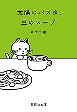 太陽のパスタ、豆のスープ(集英社文庫)