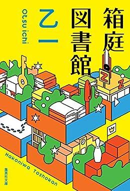 箱庭図書館(集英社文庫)