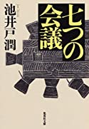 七つの会議(集英社文庫)