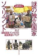 謎の独立国家ソマリランド(集英社文庫)