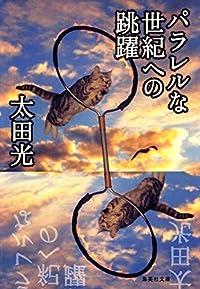 パラレルな世紀への跳躍(集英社文庫)