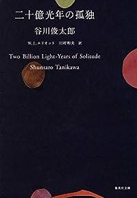 二十億光年の孤独(集英社文庫)
