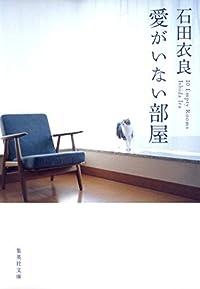 愛がいない部屋(集英社文庫)