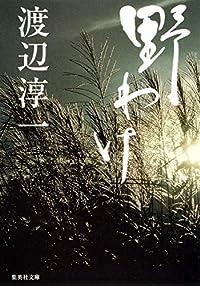 野わけ(集英社文庫)