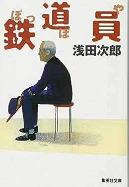 鉄道員(集英社文庫)