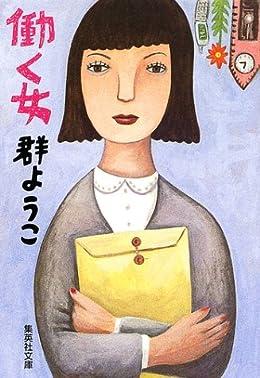 働く女(集英社文庫)