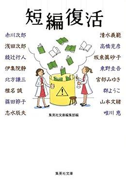 短編復活(集英社文庫)