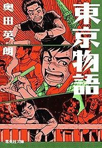 東京物語(集英社文庫)