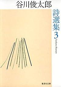 谷川俊太郎詩選集 3(集英社文庫)