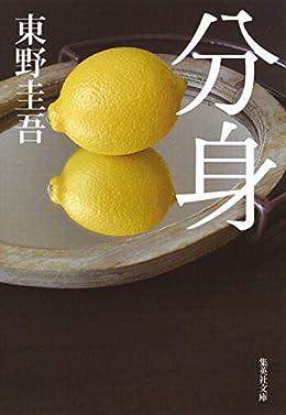 分身(集英社文庫)