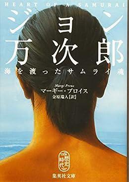 ジョン万次郎(集英社文庫)