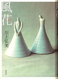 川上弘美『風花』の表紙画像