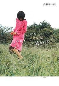 高橋源一郎『いつかソウル・トレインに乗る日まで』の表紙画像