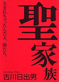 古川日出男『聖家族』の表紙画像