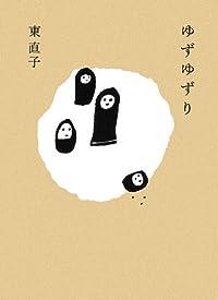 東直子『ゆずゆずり』の表紙画像
