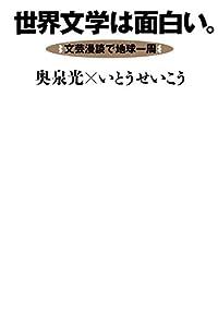 奥泉光/いとうせいこう『世界文学は面白い。』の表紙画像
