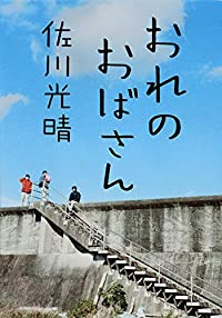 佐川光晴『おれのおばさん』の表紙画像