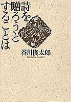 谷川俊太郎『詩を贈ろうとすることは』の表紙画像