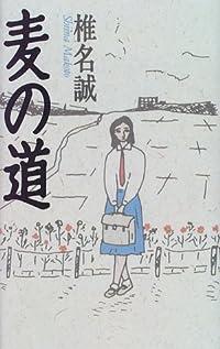椎名誠『麦の道』の表紙画像
