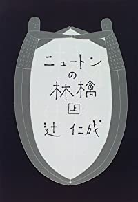 辻仁成『ニュートンの林檎』の表紙画像