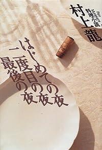 村上龍『はじめての夜 二度目の夜 最後の夜』の表紙画像