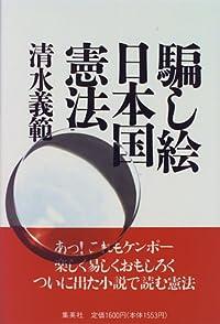 清水義範『騙し絵日本国憲法』の表紙画像