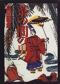 島田雅彦『茶の間の男』の表紙画像