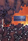パズル崩壊—WHODUNIT SURVIVAL 1992‐95