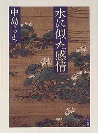 中島らも『水に似た感情』の表紙画像