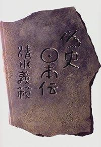 清水義範『偽史日本伝』の表紙画像