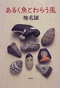 椎名誠『あるく魚とわらう風』の表紙画像
