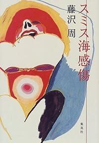 藤沢周『スミス海感傷』の表紙画像