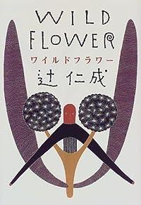 辻仁成『ワイルドフラワー』の表紙画像