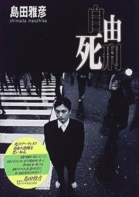 島田雅彦『自由死刑』の表紙画像