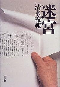 清水義範『迷宮』の表紙画像