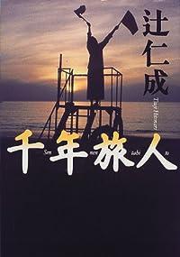 辻仁成『千年旅人』の表紙画像