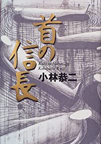 小林恭二『首の信長』の表紙画像