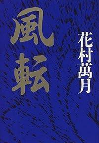 花村萬月『風転』の表紙画像