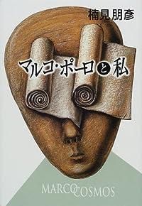 楠見朋彦『マルコ・ポーロと私』の表紙画像