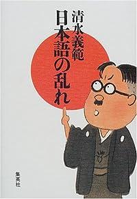 清水義範『日本語の乱れ』の表紙画像