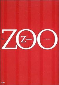 乙一『ZOO』の表紙画像