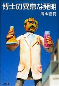 清水義範『博士の異常な発明』の表紙画像