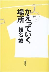 椎名誠『かえっていく場所』の表紙画像