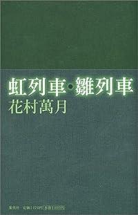 花村萬月『虹列車・雛列車』の表紙画像